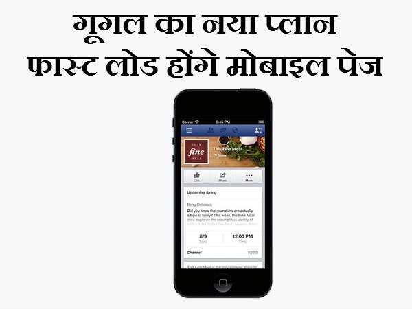 गूगल की मदद से मोबाइल पेज होंगे फास्ट लोड