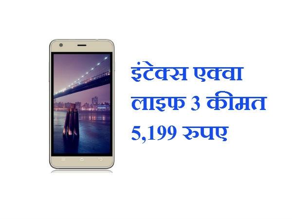 इंटेक्स का लो बजट स्मार्टफोन एक्वा लाइफ 3 लॉन्च, कीमत 5,199 रुपए