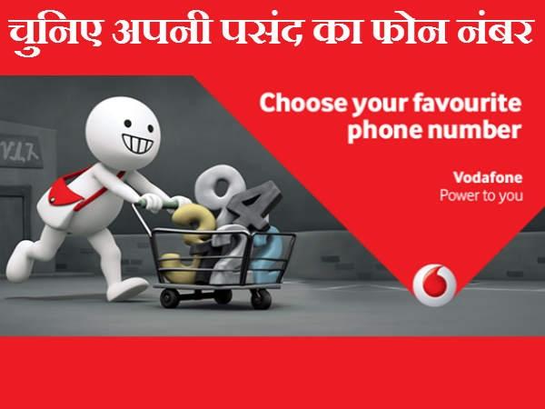 दिल्ली वालों के लिए खुशखबरी, अब चुन सकेंगे अपनी पसंद का फोन नंबर