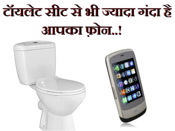 क्या आप जानते हैं टॉयलेट सीट से भी ज्यादा गंदा है आपका फ़ोन..!