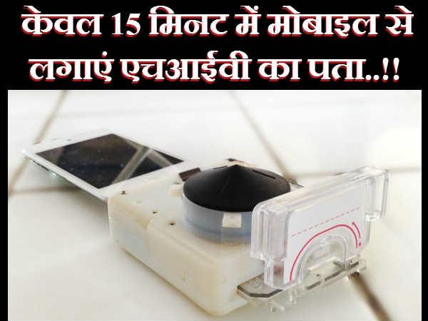 केवल 15 मिनट में स्मार्टफोन से लगाएं एचआईवी का पता..!!