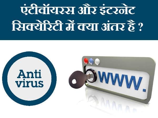 इंटरनेट सिक्योरिटी और एंटी वॉयरस में क्या अंतर है ?