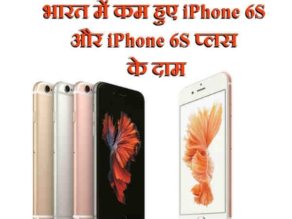 एपल ने भारत में घटाए iPhone 6S और iPhone 6S प्लस के दाम