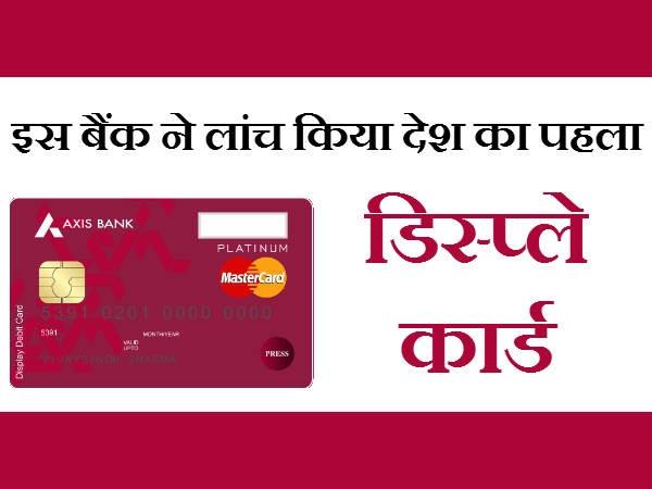 भारत का पहला टच बटन वाला डेबिट कार्ड
