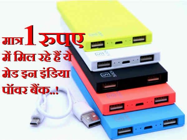 मात्र एक रुपए में खरीदिए ये 'मेड इन इंडिया' 'पॉवर बैंक'..!