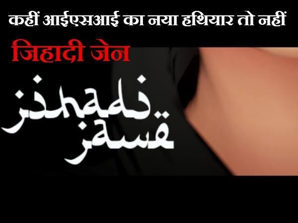 जिहादी जेन- ISIS द्वारा की गई हत्याओं की तारीफ!