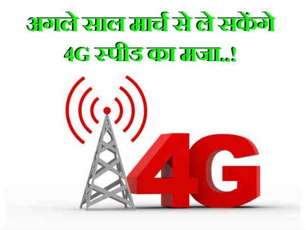 दिल्ली और मुंबई में जल्द ही दौड़ेगा 4जी नेटवर्क..!