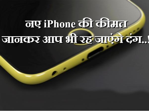 नए iPhone की कीमत जानकार आप भी रह जाएंगे दंग..!