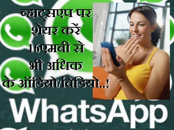 व्हाट्सएप पर कैसे शेयर करें 16एमबी से भी अधिक के ऑडियो/विडियो..!