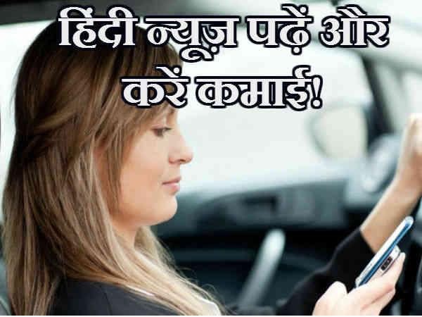 मोबाइल में पढ़ें हिंदी समाचार और करें कमाई!