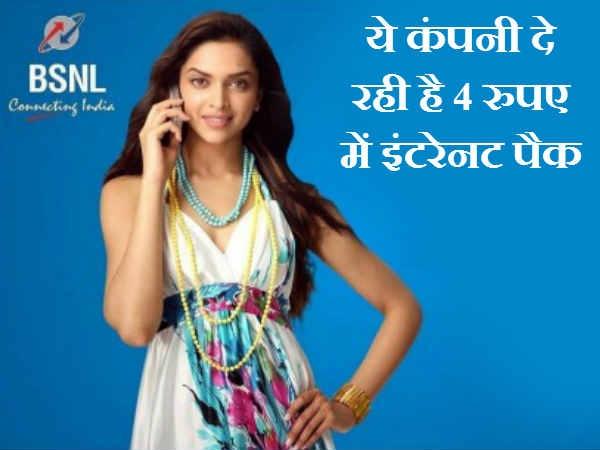 बीएसएनएल दे रहा है 4 रुपए में इंटरनेट और एसएमएस पैक