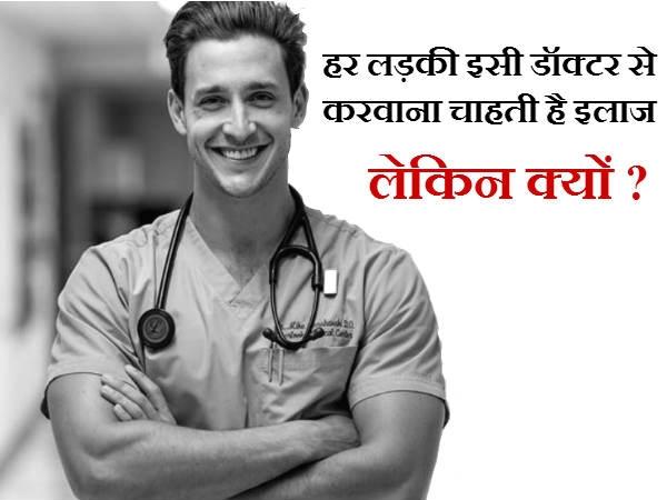 हर लड़की कराना चाहती है इस डॉक्टर से इलाज, जानिए क्या है ऐसा ख़ास..!