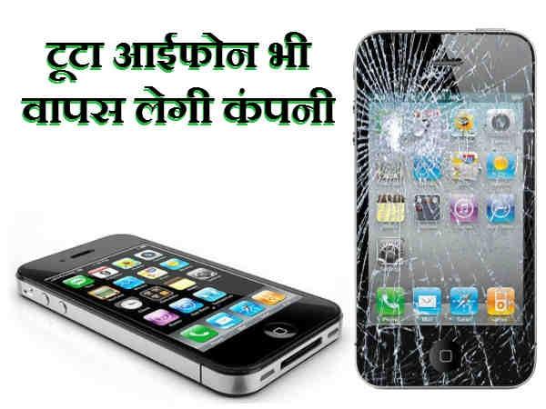नया आईफोन खरीदने पर टूटा फोन भी लेगी ऐपल