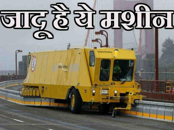 जादू है ये रोड जिपर, विडियो में देखें इस मशीन का कमाल!