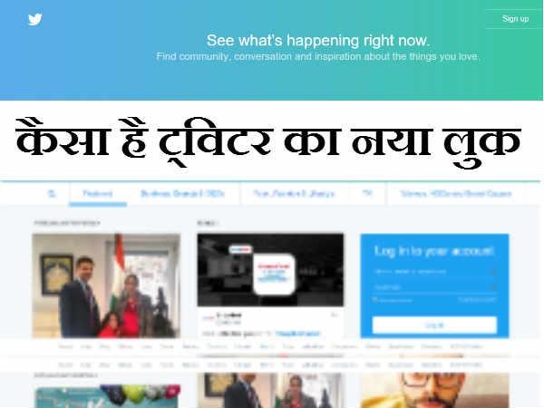 इंडियन यूजर्स के लिए ट्विटर का नया लुक