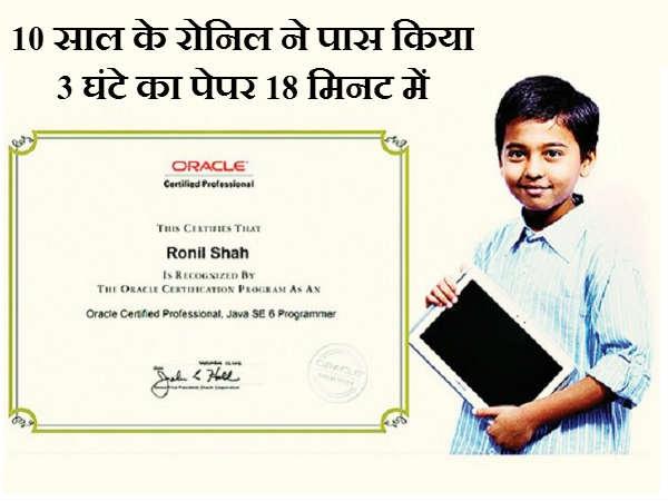 10 साल के बच्चे ने 3 घंटे का टेस्ट 18 मिनट में किया पूरा, बनाया रिकार्ड