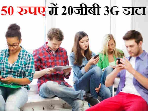 WOW: केवल 50 रुपए में ये कंपनी दे रही है 20GB 3g डाटा!