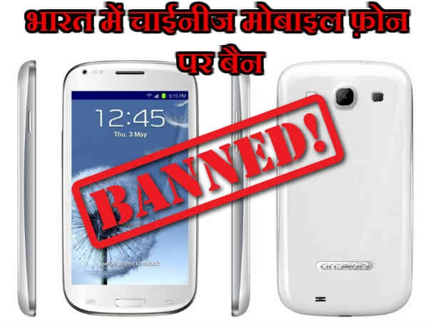 भारत में बैन हुए चाईनीज मोबाइल फ़ोन!