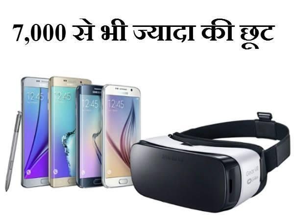 सैमसंग का धमाका, 7000 रुपए से ज्यादा की छूट!