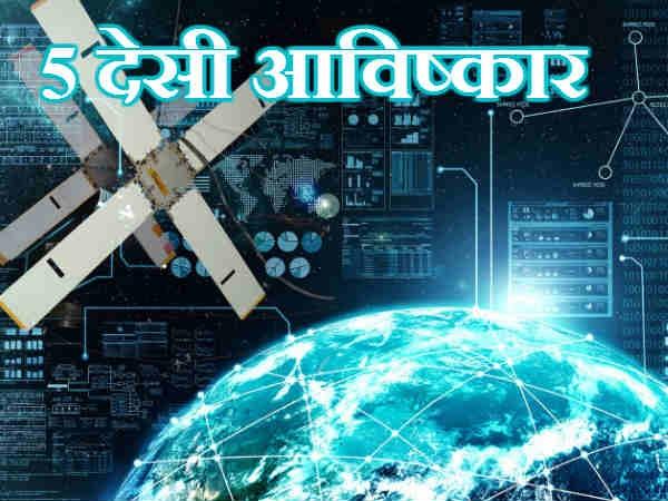 भारतियों के इन 5 देसी आविष्कारों ने दुनिया में मचाई धूम!