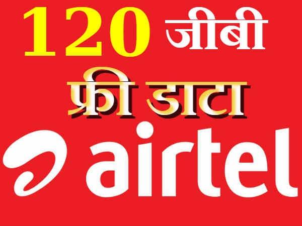 10 या 20 जीबी, नहीं एयरटेल दे रहा है पूरे 120 जीबी फ्री 4जी डाटा का ऑफर