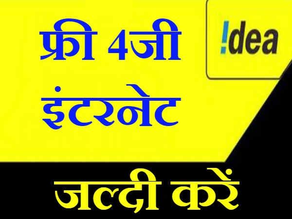 पांच स्टेप्स में आईडिया यूज़र्स पाएं फ्री 2जीबी 4जी इंटरनेट डाटा