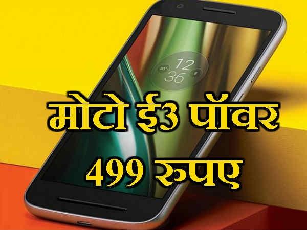 व्हाट्सएप पर आया मैसेज: 499 रुपए में मिलेगा मोटो ई3 पॉवर