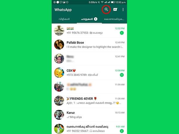 एक क्लिक में वापस पाएं व्हाट्सएप मैसेज