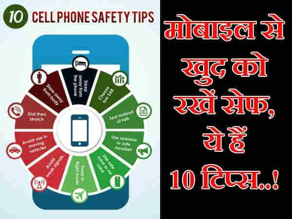 अपने स्मार्टफोन से खुद को ऐसे बचाएं