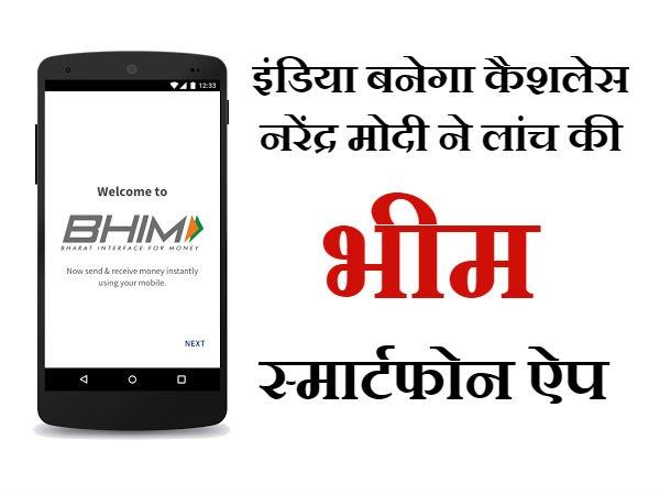 मोदी ने लांच की भीम (BHIM)ऐप जो बिना इंटरनेट करेगी काम