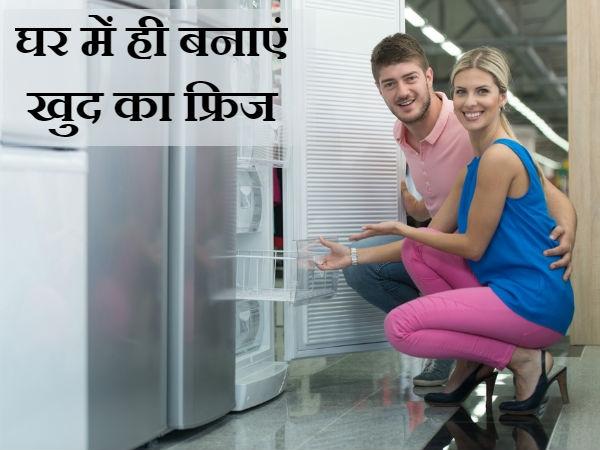 1000 रुपए में घर पर बनाएं मिनी फ्रिज