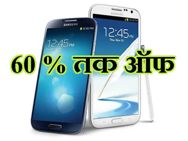 सैमसंग के स्मार्टफोन पर 60% ऑफ, ये हैं टॉप 5 ऑफर्स