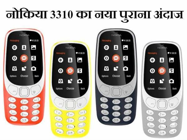 नोकिया 3310 (2017 मॉडल), जानें इसके 5 नए और 5 पुराने फीचर्स
