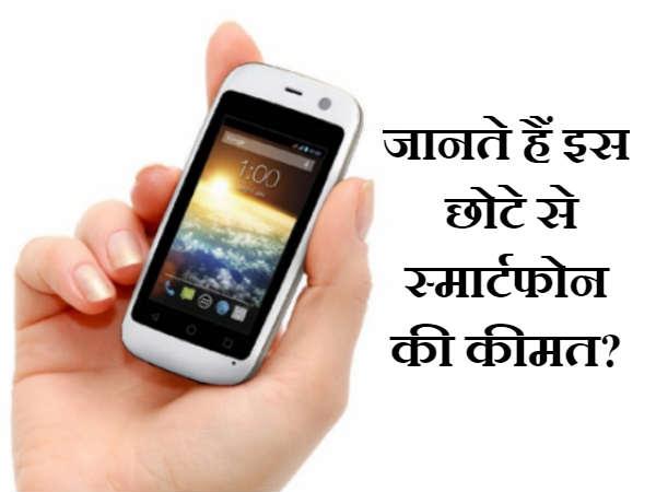 ये है दुनिया का सबसे छोटा स्मार्टफोन, दिखने में है बेहद क्यूट, और कीमत!