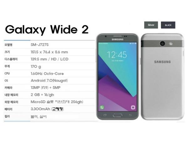सैमसंग गैलेक्सी वाइड 2 स्मार्टफोन लॉन्च, ये हैं खास फीचर्स