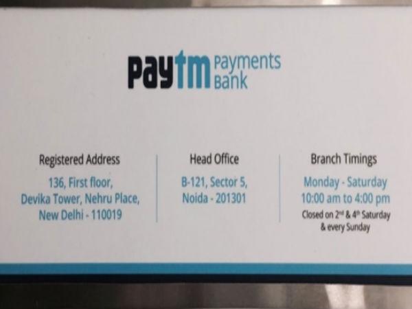 आखिर क्या है पेटीएम बैंक, यहां जानिए हर सवाल का जवाब