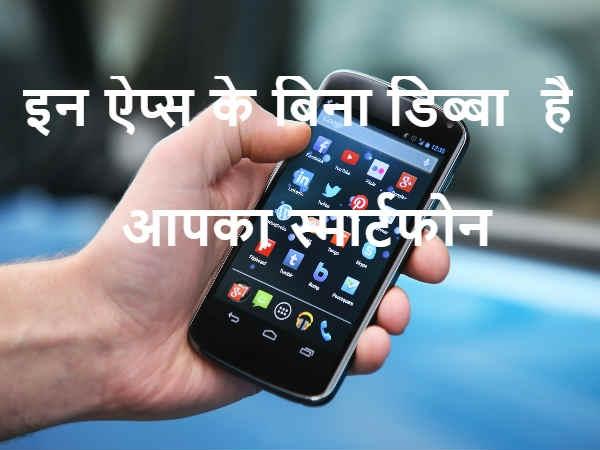 इन 5 ऐप्स के बिना डिब्बा है आपका स्मार्टफोन !