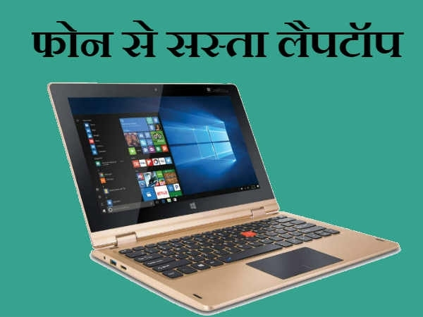 जीएसटी के बाद लैपटॉप की कीमत हुईं फोन से भी कम !