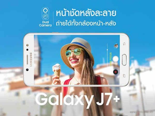 Samsung Galaxy J7+ में होगा डुअल कैमरा सेटअप, सामने आई फीचर रिपोर्ट
