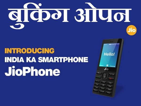 JioPhone प्री-बुकिंग आज शाम 5:30 बजे से शुरू, कैसे होगी बुकिंग