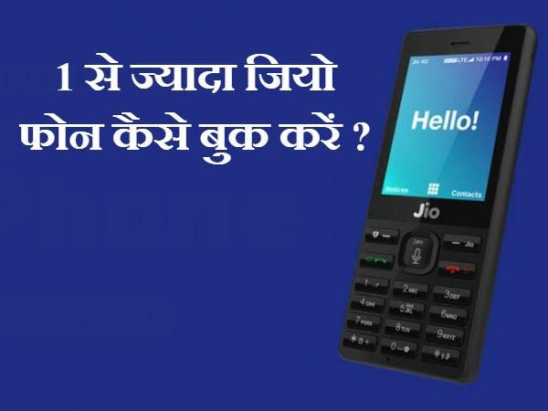 कैसे बुक करें 1 से ज्यादा जियो फोन ?