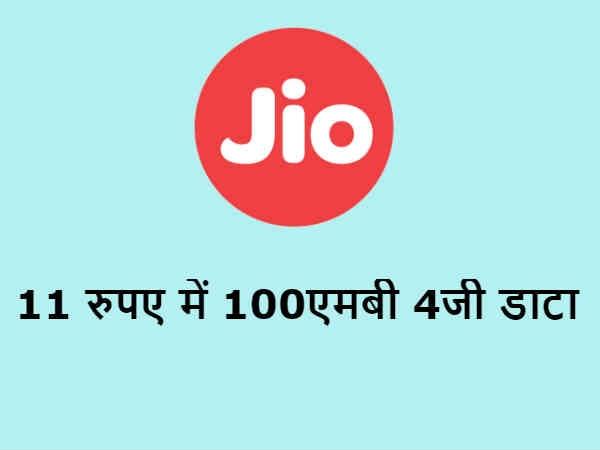 11 रुपए का जियो बूस्टर पैक-