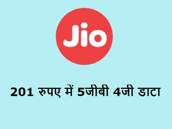 201 रुपए का जियो बूस्टर पैक-