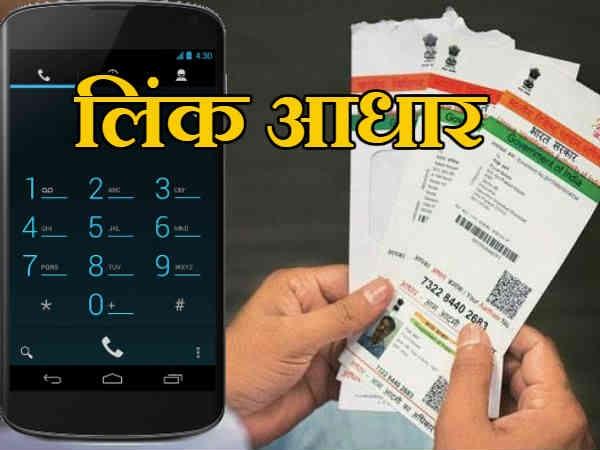 Aadhar से लिंक करें फ़ोन नंबर, ये है तरीका