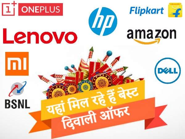 बेस्ट Diwali offers : यहां है हर ब्रांड और शॉपिंग साईट की डील