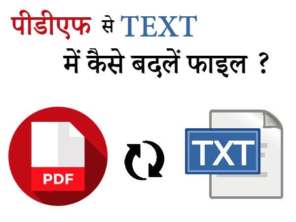 पीडीएफ फाइल को Text में कैसे बदलें ?