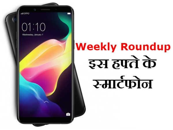 Weekly Roundup : इस हफ्ते लॉन्च हुए ये दमदार स्मार्टफोन