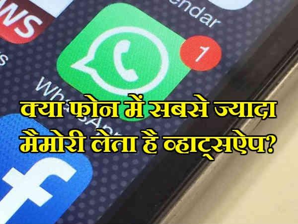 व्हाट्सऐप के कारण क्या आपके फोन की मैमोरी भी हो रही है फुल?