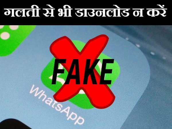 गूगल प्ले स्टोर में है Fake Whatsapp