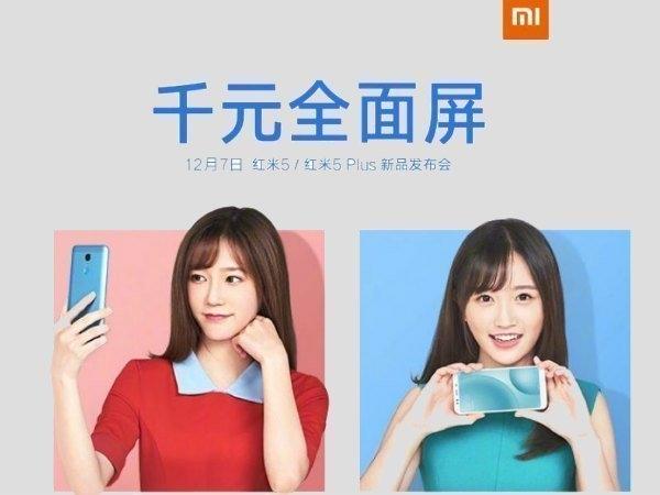 शाओमी ने भेजे मीडिया इनवाइट, Redmi 5 की लॉन्च डेट कंफर्म